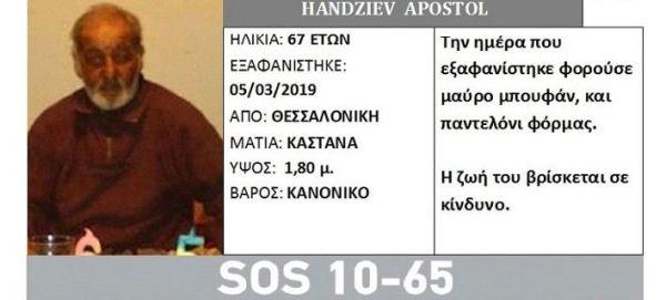 Eξαφανίστηκε 67χρονος από το νοσοκομείο «Παπανικολάου» στη Θεσσαλονίκη