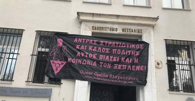 Σήκωσαν πανό διαμαρτυρίας στο κέντρο της Λάρισας για υπόθεση καταγγελίας βιασμού