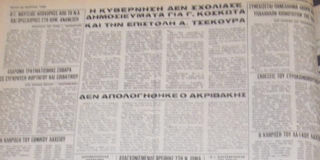 28 Mαρτίου 1989