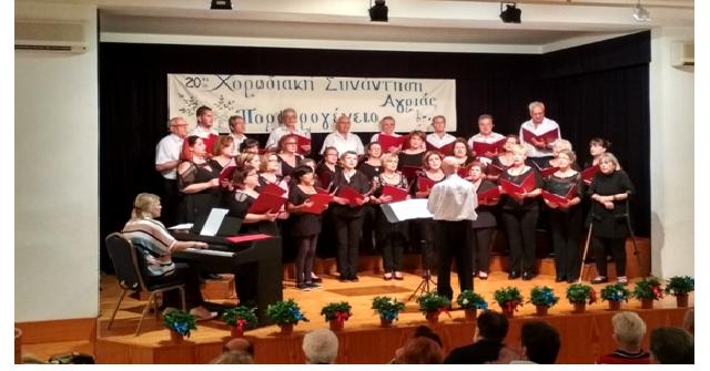 Συναυλία του Ειδικού σχολείου και της Μικτής Χορωδίας Αγριάς