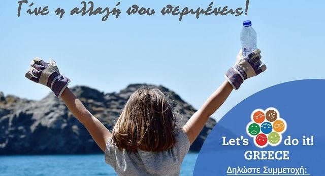 Στο «Let΄s do it Greece» συμμετέχει ο δήμος Αλμυρού