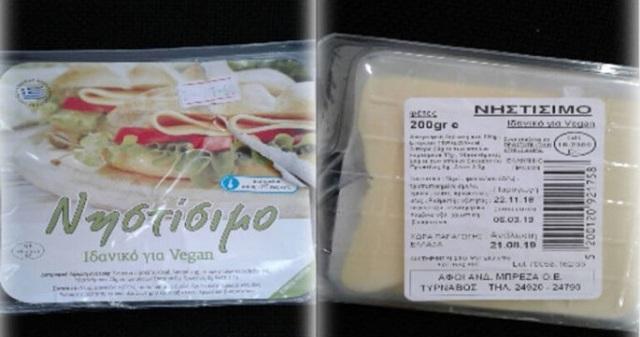 Ο ΕΦΕΤ Θεσσαλίας ανακαλεί νηστίσιμο τυρί