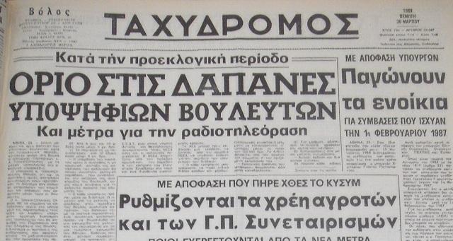 30 Mαρτίου 1989