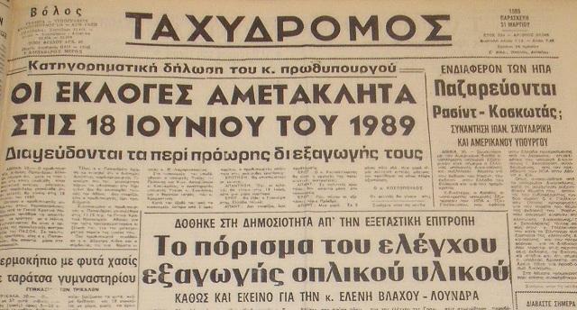 31 Mαρτίου 1989