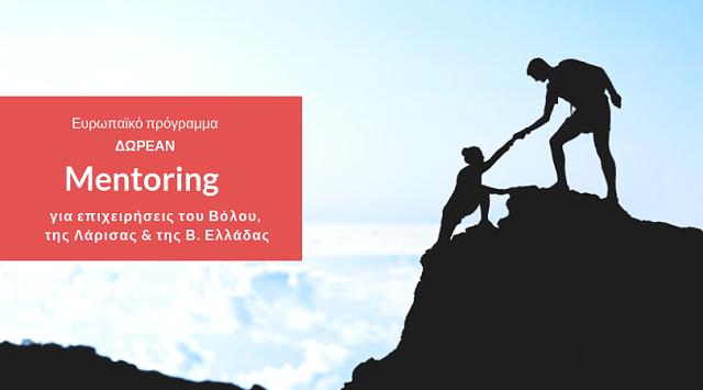 Δωρεάν υποστήριξη σε επιχειρηματίες σε Βόλο, Λάρισα και Β. Ελλάδα