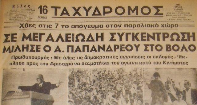 2 Aπριλίου 1989