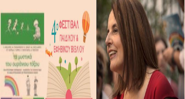 Η Αγγελική Θάνου στο φεστιβάλ βιβλίου στον Βόλο