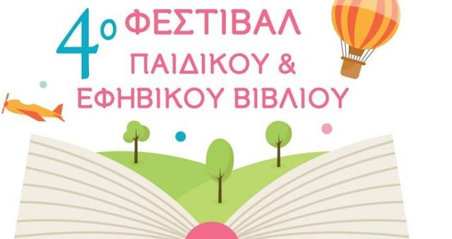 Αυλαία για το Φεστιβάλ Παιδικού και Εφηβικού Βιβλίου στον Βόλο