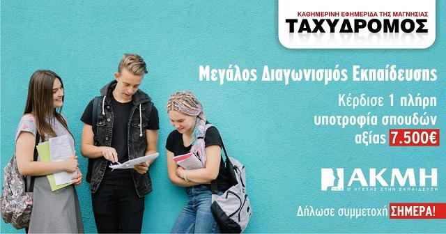 ΙΕΚ ΑΚΜΗ -taxydromos.gr: Μεγάλος διαγωνισμός εκπαίδευσης