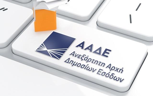 ΑΑΔΕ: Η νέα διαδικασία για την επιστροφή φόρου. Θα γίνεται ταχύτερα
