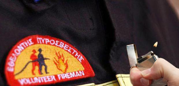 Μέλη εθελοντικής οργάνωσης εκβίαζαν στυγνά και έβαζαν φωτιές!