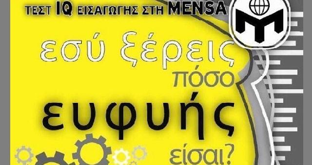 Η MENSA σε Λάρισα και Βόλο προς αναζήτηση των δυνατών μυαλών