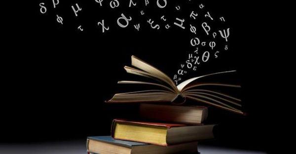 Αρχαιρεσίες του ομίλου για την προστασία της ελληνικής γλώσσας