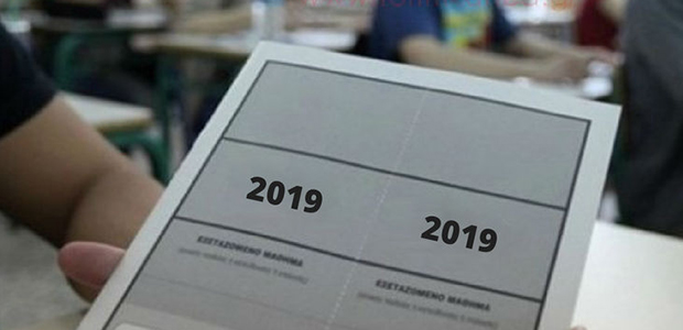 Προτεινόμενα θέματα των πανελλαδικών εξετάσεων 2019