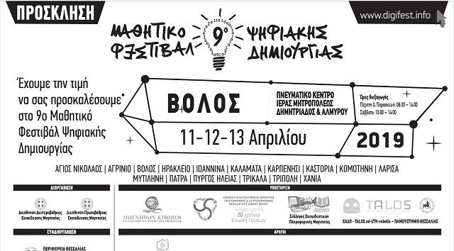 Μαθητικό Φεστιβάλ Ψηφιακής Δημιουργίας στον Βόλο