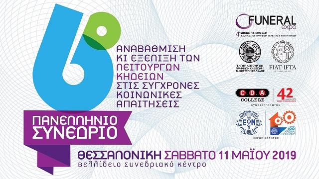 Στη Θεσσαλονίκη η 4η Funeral Expo