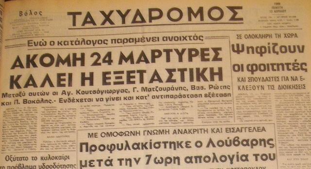 13 Απριλίου 1989