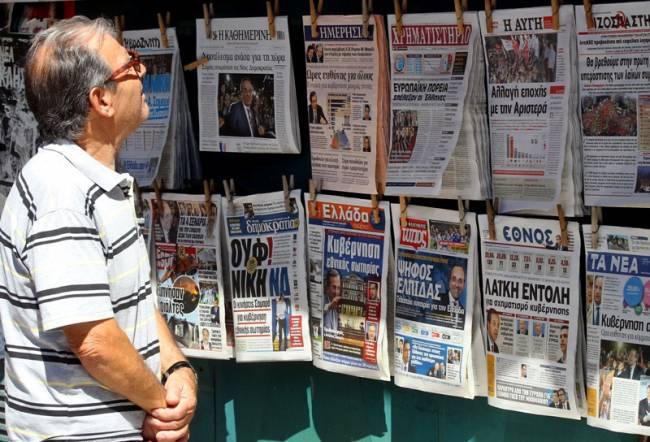 Τα πρωτοσέλιδα των εφημερίδων της Κυριακής 14 Απριλίου