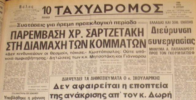 18 Απριλίου 1989