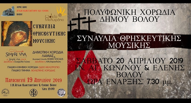 Συναυλίες θρησκευτικής μουσικής στον Ναό Αγίων Κων/νου και Ελένης