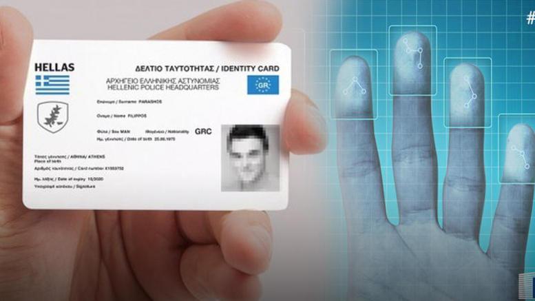 Στην τελική ευθεία η νέα ελληνική ταυτότητα