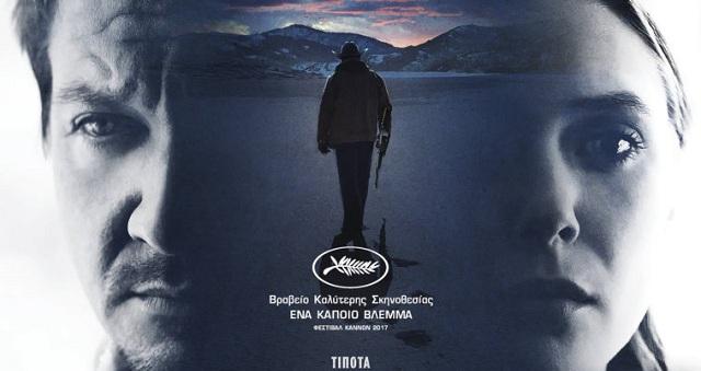 Προβολή της ταινίας «Στα ίχνη του ανέμου»