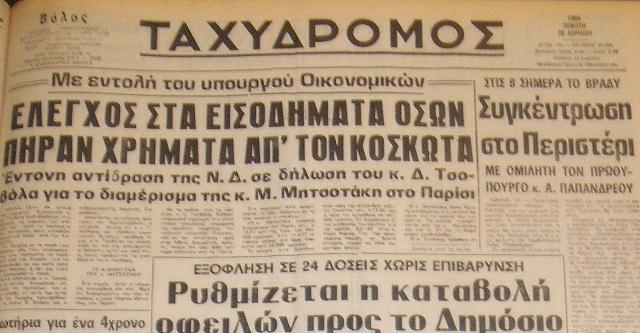20 Απριλίου 1989