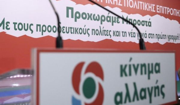 Σύσκεψη στη Χαριλάου Τρικούπη για τις αυτοδιοικητικές εκλογές