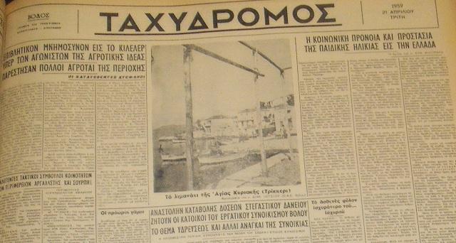 21 Απριλίου 1959