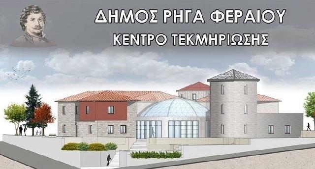 Δημ. Νασίκας: Αίρεται μία ιστορική εκκρεμότητα με τη δημιουργία Κέντρου Τεκμηρίωσης του Ρήγα