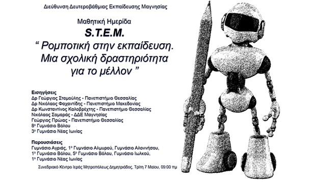 Μαθητική ημερίδα με θέμα S.T.E.M. Ρομποτική στην Εκπαίδευση