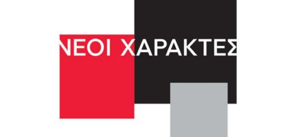 «Νέοι Ελληνες χαράκτες»