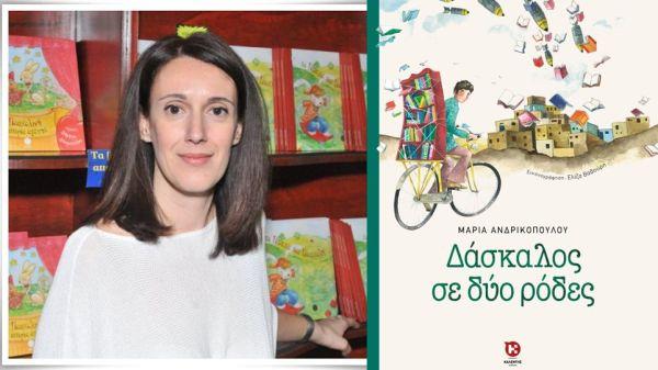 Μαρία Ανδρικοπούλου: Χρειάζεται εθνική πολιτική για το βιβλίο