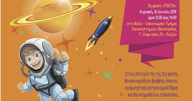 3ος Πανελλήνιος Διαγωνισμός Αστρονομίας στον Βόλο