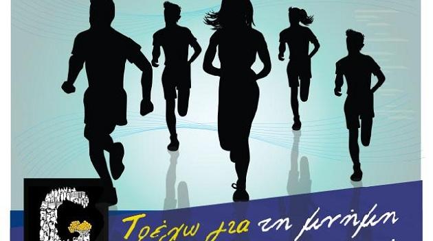 Την Κυριακή τρέχουμε για καλό σκοπό