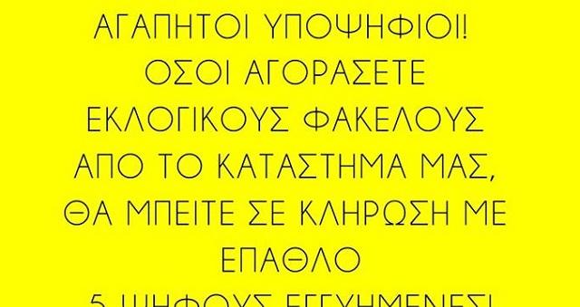 Επική διαφήμιση βιβλιοπωλείου της Λάρισας με ...έπαθλο ψήφους