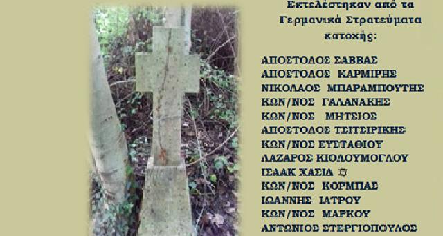 Αποκαλυπτήρια μνημείου στην Συκή Πηλίου