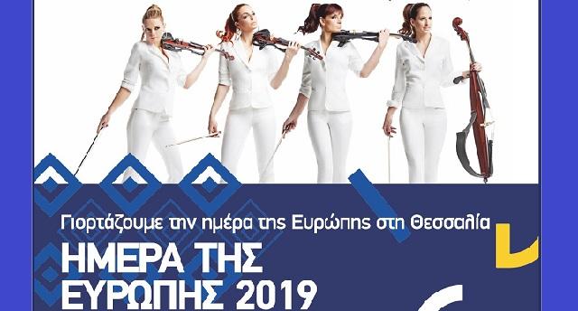 Εορτασμός ημέρας της Ευρώπης στη Θεσσαλία