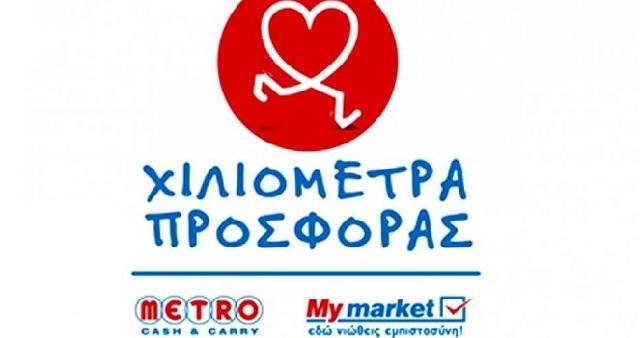 My market: Χιλιόμετρα... αγάπης σε video