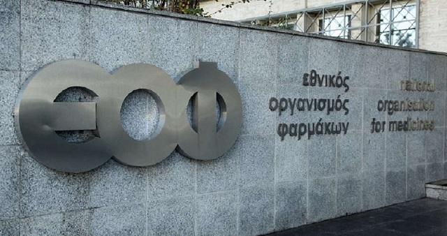 ΕΟΦ: Απαγόρευση σε γνωστά καλλυντικά προϊόντα