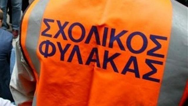 Προς το τέλος του οικονομικού τους «Γολγοθά» οι σχολικοί φύλακες