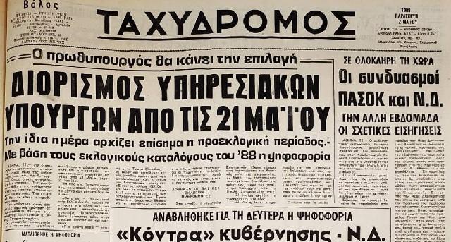 11 Μαΐου 1989