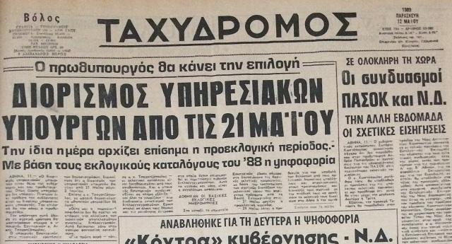 12 Μαΐου 1989