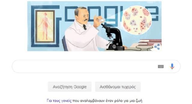 Γιώργος Παπανικολάου: Το Google τιμά τον Έλληνα γιατρό του «Τεστ Παπ»