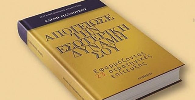 Παρουσίαση του νέου βιβλίου της Ελένης Γιαννούκου