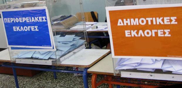Ολοι οι υποψήφιοι περιφερειακοί σύμβουλοι από τη Μαγνησία