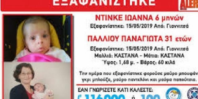 Συναγερμός στα Γιαννιτσά: Εξαφανίστηκε μητέρα με την 6 μηνών κόρη της
