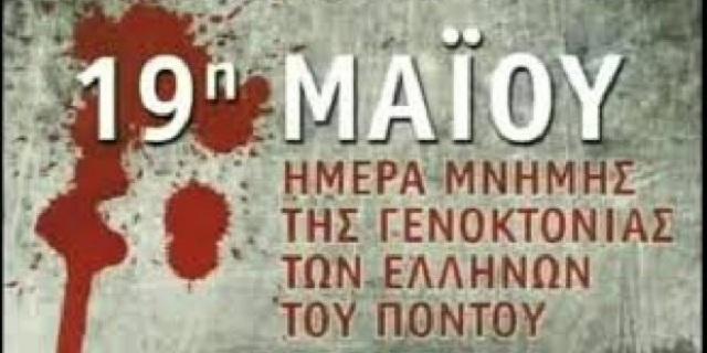 Απαγορεύτηκε ημερίδα στην Άγκυρα για τη γενοκτονία των Ποντίων