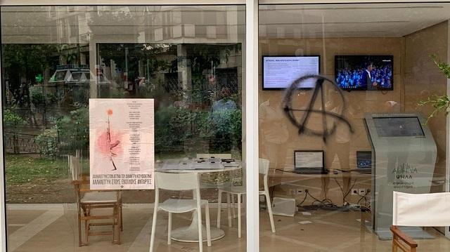 Καταστροφές στο προεκλογικό περίπτερο του Κώστα Μπακογιάννη: Χυδαία συνθήματα για τον πατέρα του