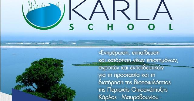 Ολοκληρώνεται το πρωτοπόρο και καινοτόμο πρόγραμμα KarlaSchool για τη Λίμνη Κάρλα